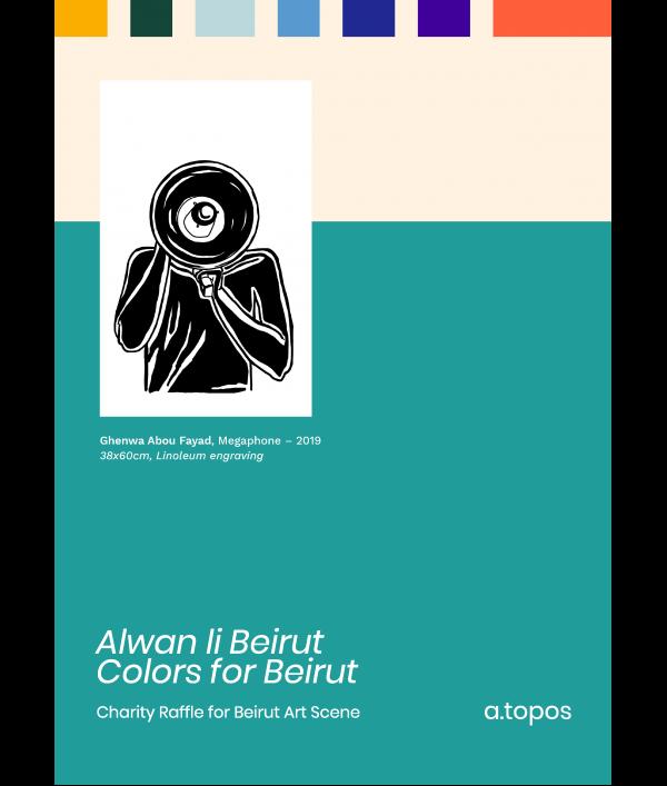 alwan-li-beirut---colors-for-beirut--64061.png